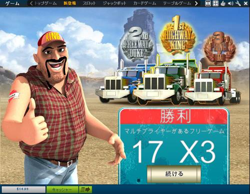 ジパングカジノプレイ記11